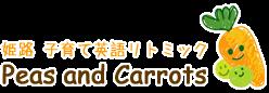 姫路 子育て英語リトミック Peas and Carrots