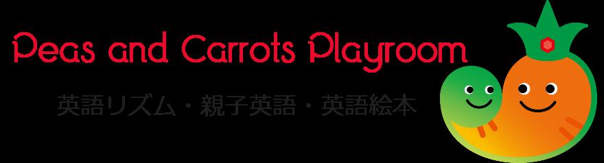 姫路 子育て英語リトミック Peas and Carrots Playroom